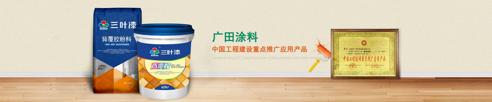 广田涂料-中国工程建设重点推广应用产品